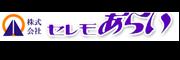 豊富な葬儀プラン、群馬県太田市・大泉町の家族葬・葬儀・葬祭ならセレモあらいにおまかせ下さい