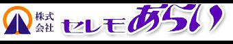 セレモあらい|群馬県太田市・大泉町の葬儀・家族葬・葬祭